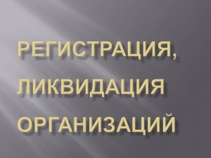 Регистрация и ликвидация ООО и ИП в Самаре