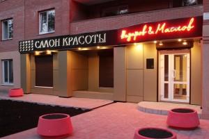 коррекция и окрашивание бровей infrus.ru